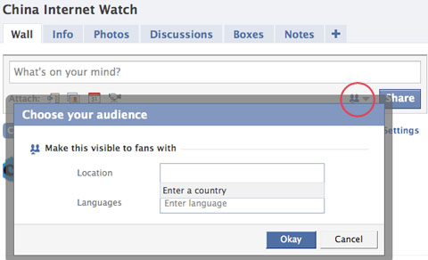 Facebook Page Share Setting